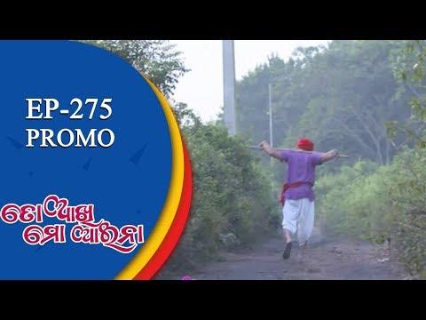 Video To Akhi Mo Aaina | 16 Nov 18 | Promo | Odia Serial - TarangTV download in MP3, 3GP, MP4, WEBM, AVI, FLV January 2017