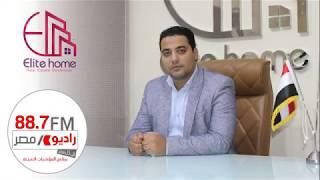 لقاء المدير العام لشركة ايليت هوم مع برنامج راديو مصر