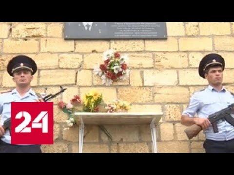 в Дагестане вспоминают героя России Магомеда Нурбагандова