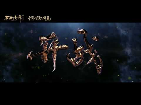 LEGEND OF THE ANCIENT SWORD《古劍奇譚之流月昭明》 - Official Trailer 1