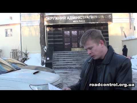 Судебный марафон ДК (КИЕВ-ПОЛТАВА-КИЕВ). Часть 2