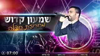הזמר שמעון קדוש - מחרוזת חפלה
