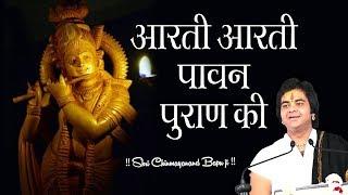 Aarti Aati Pawan Puran Ki  Chinmayanand Bapu Ji