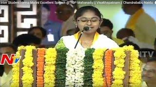 Inter Student Hema Malini Excellent Speech @ TDP Mahanadu || Visakhapatnam || Chandrababu Naidu Video