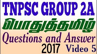 This video about TNPSC GROUP 2A general tamil latest questions and answer in Tamil ...its for TNPSC Group 2a paper exam preparation model questions and answer in tamil 2017 video 5exam guide all exam question and answer video