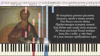 Великой тайны воплощение (рождественская) (Ноты и Видеоурок для фортепиано) (piano cover)