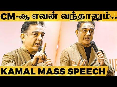 உலக நாயகன்   தமிழகத்தின் முதல்வரானால் !!!  Kamal Haasan Latest Speech | RN