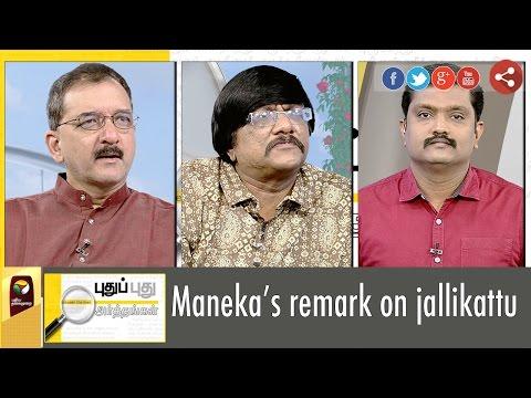 Puthu-Puthu-Arthangal-Manekas-remark-on-jallikattu-17-08-2016
