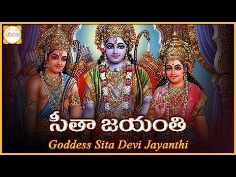 Video Goddess Sita Devi Jayanthi   Role of Sita Devi In Ramayana   Seetha Navami   Bhakti download in MP3, 3GP, MP4, WEBM, AVI, FLV January 2017