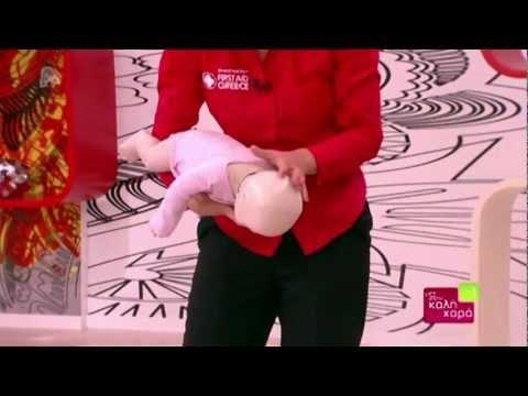 Πώς να βοηθήσουμε ένα παιδί όταν πνίγεται - Η Φωτεινή Τενεκετζή απο τη First Aid Greece σας δείχνει πώς μπορούμε να βοηθήσουμε ένα παιδί ή ένα βρέφος όταν πνίγεται