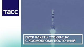 Пуск ракеты «Союз-2.1а» с космодрома Восточный