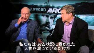 『アルゴ』アラン・アーキン&ジョン・グッドマン インタビュー