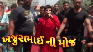 Video khajurbhai ni entry - live show of khajurbhai - ખજુરભાઈ ની મોજ MP3, 3GP, MP4, WEBM, AVI, FLV Mei 2018