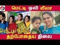 Metttti Oli Liilaa Trrpootaiy Nilai  Tamil Cinema  Kollywood News  Cinema Seithigal