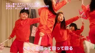 夢みるアドレセンス『桜 〜オレンジ園児ver.〜』