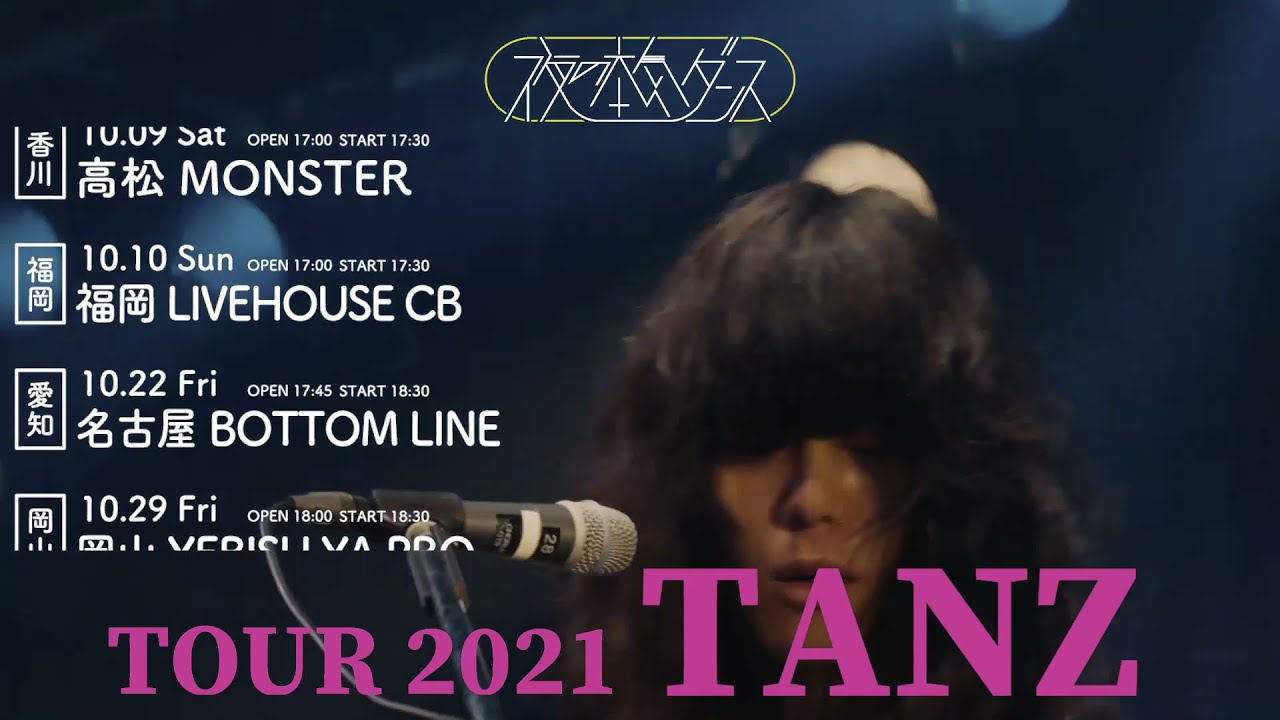 """「夜の本気ダンス TOUR 2021 """"TANZ"""