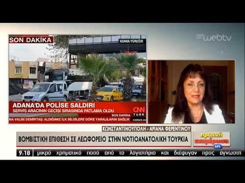 Τουρκία: Βομβιστική επίθεση εναντίον λεωφορείου που μετέφερε αστυνομικούς | 25/09/2019 | ΕΡΤ