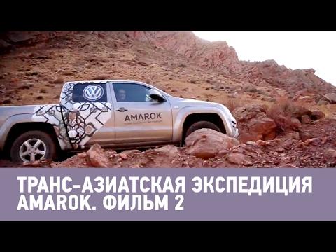 Транс-азиатская экспедиция Amarok. Фильм 2