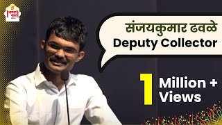 Video Sanjaykumar Davhale | Deputy Collector | MPSC State Service Exam 2016 | Dialogue with Students download in MP3, 3GP, MP4, WEBM, AVI, FLV January 2017