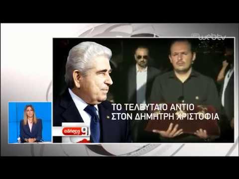 Η Κύπρος αποχαιρέτησε τον Δημήτρη Χριστόφια | 25/06/2019 | ΕΡΤ
