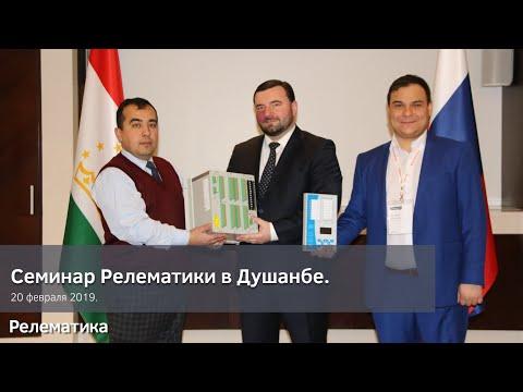 Технический семинар в Таджикистане