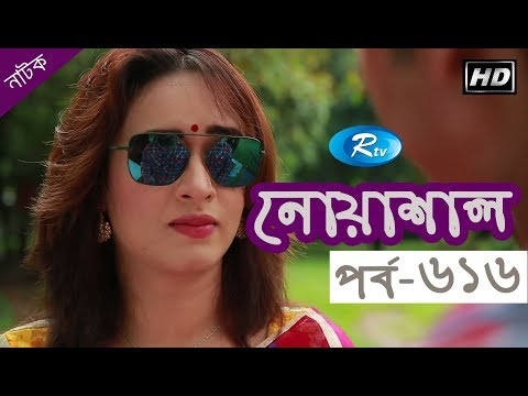 Noashal | EP-616 | নোয়াশাল | Bangla Natok 2018 | Rtv