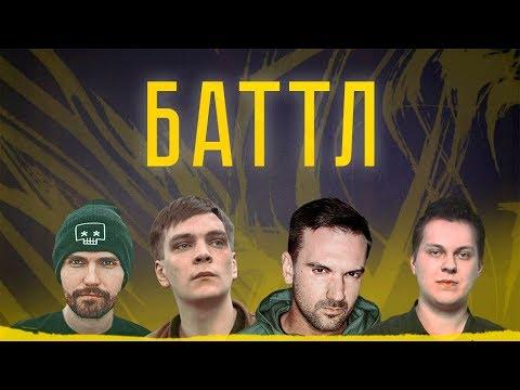 БАТТЛ: первый документальный фильм о русском баттл-рэпе (видео)