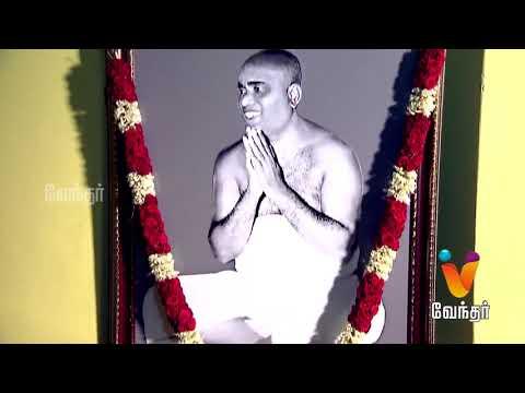 Moondravathu Kann New [Epi 75]