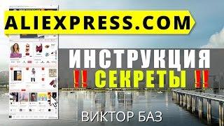 Как покупать на Aliexpress (алиэкспресс) - полная инструкция.