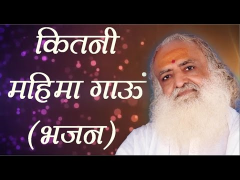 Video Kitni Mahima Gaun ( कितनी महिमा गाऊं ) | Sant Shri Asaram Bapu ji Bhajan sung by Shri Sureshanandji download in MP3, 3GP, MP4, WEBM, AVI, FLV January 2017