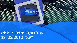 የቀን 7 ሰዓት ቢዝነስ ዜና … ሰኔ 22/2012 ዓ.ም|etv