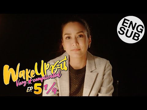 [Eng Sub] Wake Up ชะนี Very Complicated | EP.5 [1/4]