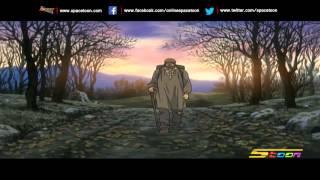البؤساء - الحلقة ٥٢ والأخيرة - سبيستون | Les Miserables - Ep 52 The End