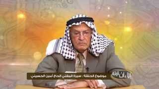 """برنامج إضاءات تاريخية عنوان الحلقة """" سيرة المفتي الحاج أمين الحسيني """""""