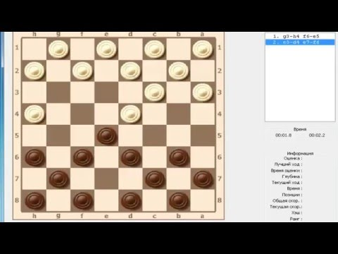 шашки как ловить дамку в шашках