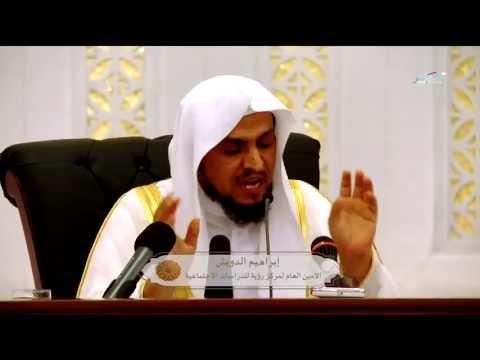 محاضرات دينية/ ابراهيم الدويش - تيسير الزواج ج2