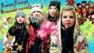 """Смотрите как Мы с подружками ходили Колядовать. Было очень холодно, но нас это не остановило... Спасибо Всем за подписку на наш канал, ну и конечно же за """"лайки""""! С праздниками всех!!!"""
