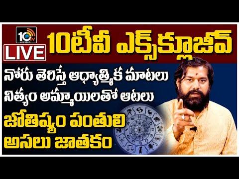 EXCLUSIVE : ఆరోపణలపై ప్రదీప్ జోషి స్పందన | Pradeep Joshi Rasaleelalu Live | 10TV Live