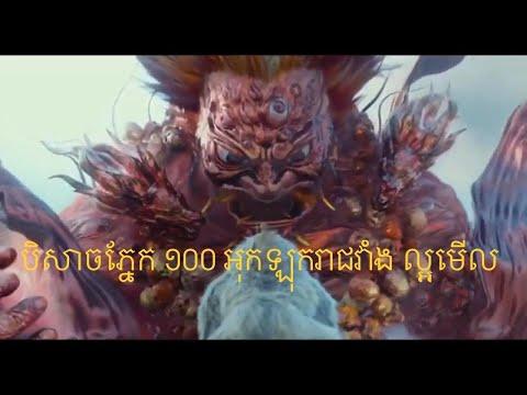 រឿងចិននិយាយខ្មែរ | កំពូលអ្នកស៊ើបអង្កេត ទីយៀនជា (បិសាចភ្នែក ១០០០) | Chinese Movies Speak Khmer HD