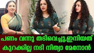 Video പണം വന്നു തടിവെച്ചു,ഇനിയത് കുറക്കില്ല നടി നിത്യാ മേനോൻ   Nithya menon About her weight gain MP3, 3GP, MP4, WEBM, AVI, FLV April 2018