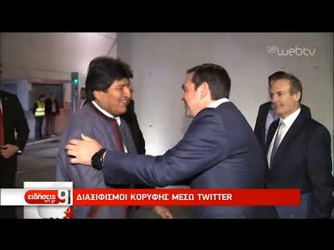 Αντιπαράθεση Τσίπρα-Μητσοτάκη μέσω twitter για τις επερχόμενες εκλογές | 16/3/2019 | ΕΡΤ