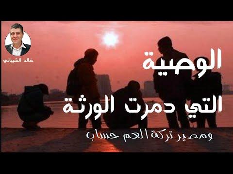 خالد الشيباني - رواية الوصية | أولى روايات ثلاثية