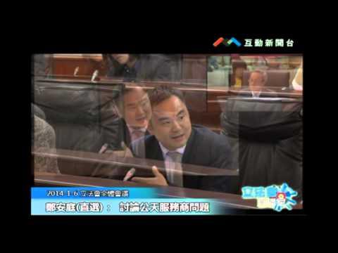 鄭安庭20140107全體立法會議