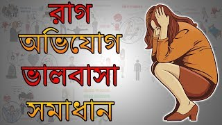 রাগ অভিমান ভালবাসা - Motivational Video in BANGLA – Inner Engineering by Sadhguru summary (3)
