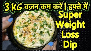 Lose 3 Kgs in a Week  Lose Weight Fast with Hummus  Easy & Healthy Hummus Hindi Recipe  Healthy Weight Loss Snack Ideas  Homemade Hummus Recipe - Better Than Store Bought  Super Weight Loss Dip  How to Make Hummus at Home  Easy Tip to Make Authentic Hummus  Easy Healthy Snack Idea  Weight Loss RecipeWatch this video in English- https://youtu.be/KIYMXWUxVZ0----------------------------Click the link to buy Cayenne PepperIndia http://amzn.to/2rAmh9zUS http://amzn.to/2t6GllMUK http://amzn.to/2stdE4zCanada http://amzn.to/2rkPqpXExtra Virgin Olive OilIndia http://amzn.to/2sKLU9C (I recommend - My Favourite Brand) http://amzn.to/2ptyooOUS http://amzn.to/2khdUjrUK http://amzn.to/2kgZoYwSesame seeds India http://amzn.to/2s4IY5H http://amzn.to/2tXMIHSUS http://amzn.to/2jfWbUTUK http://amzn.to/2jqM1Er---------------------Hummus is a Middle Eastern and Arabic Dip / Spread made from chickpeas and blended with olive oil etc. You can enjoy my version of this famous Lebanese Spread in this video.Its considered safe For all : Diabetics, PCOS, PCOD, Thyroid, Pregnant & Nursing MothersTo lose 3 kgs in a week, follow a healthy diet plan and have hummus with raw vegetables like carrot, cucumber, tomato, boiled eggs, baked sweetpotato, steamed fish, boiled chicken etc.