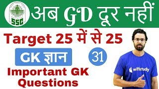 8:00 PM - SSC GD 2018 | GK by Bhunesh Sir | Important GK Questions