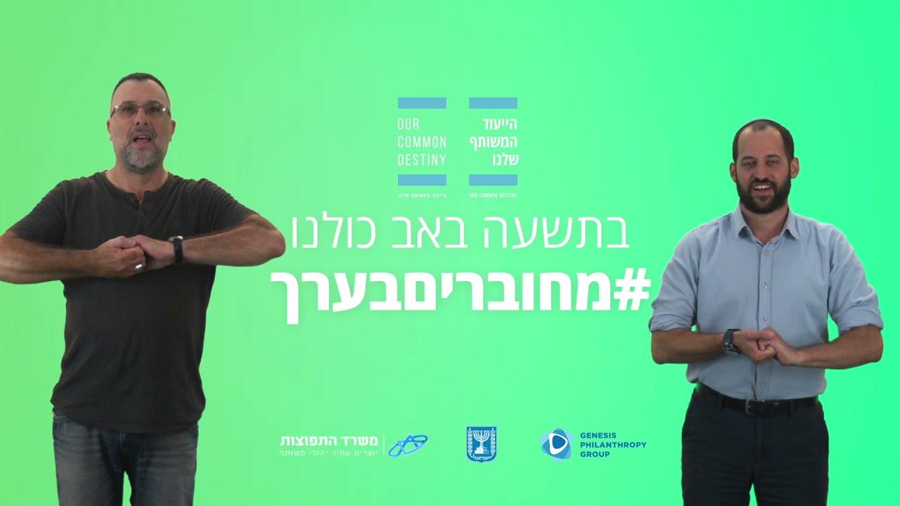 סרטון תדמית קמפיין מחוברים בערך  Genesis - רמי ודווידי