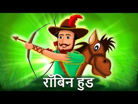 बहादुर रॉबिन हुड | Robin Hood story in Hindi | Hindi popular stories | Hindi Parikathaen