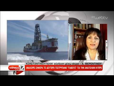 Τουρκία: Αναχωρεί σήμερα το δεύτερο γεωτρύπανο «Γιαβούζ» | 20/06/2019 | ΕΡΤ