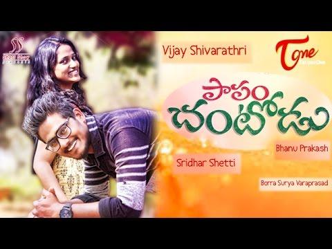 Papam Chantodu    New Telugu Short Film 2016    by Vijay Shivarathri